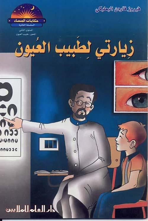 زيارتي الأولى لطبيب العيون