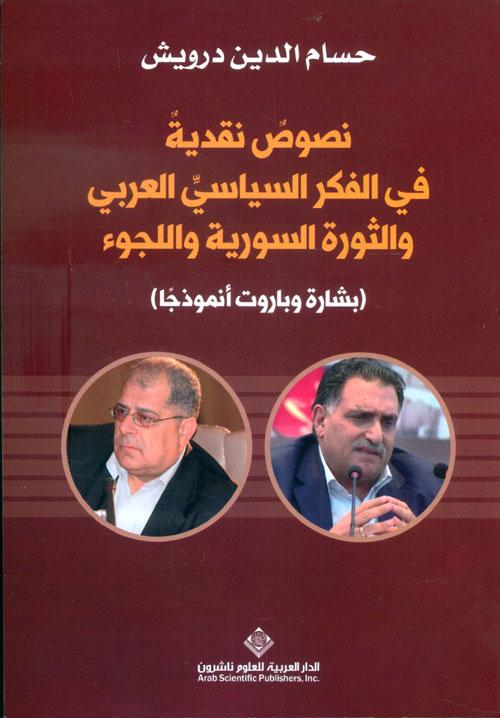 نصوص نقدية في الفكر السياسي العربي والثورة السورية واللجوء ؛ بشارة وباروت أنموذجاً