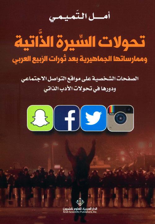 تحولات السيرة الذاتية وممارساتها الجماهيرية بعد ثورات الربيع العربي ؛ الصفحات الشخصية على مواقع التواصل الاجتماعي ودورها في تحولات الأدب الذاتي