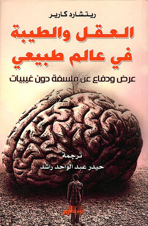 العقل والطيبة في عالم طبيعي ؛ عرض ودفاع عن فلسفة دون غيبيات