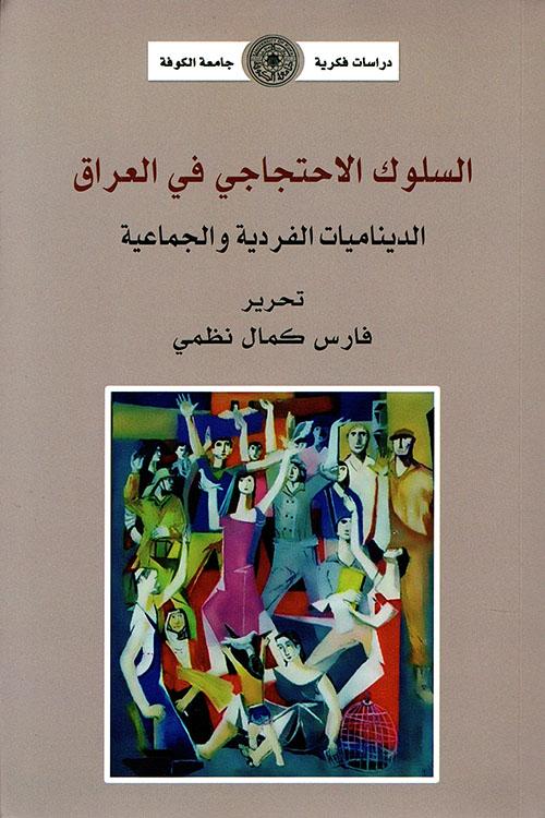 سيكولوجيا الاحتجاج في العراقالسلوك الاحتجاجي في العراق - الديناميات الفردية والجماعية