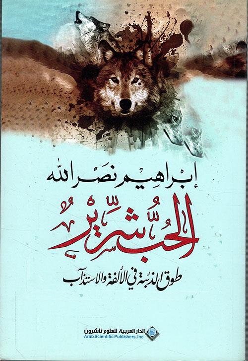 الحب شرير ؛ طوق الذئبة في الألفة والاستئذاب