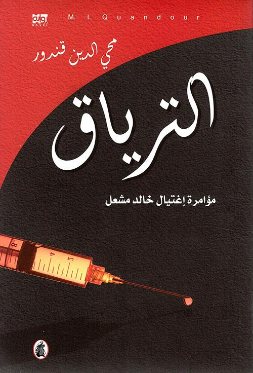 الترياق ؛ مؤامرة إغتيال خالد مشعل
