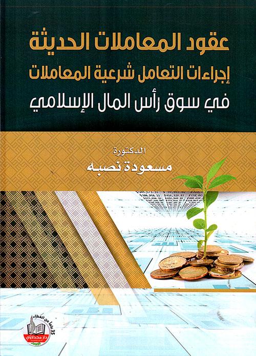 عقود المعاملات الحديثة أجراءات التعامل شرعية المعاملات في سوق رأس المال الإسلامي