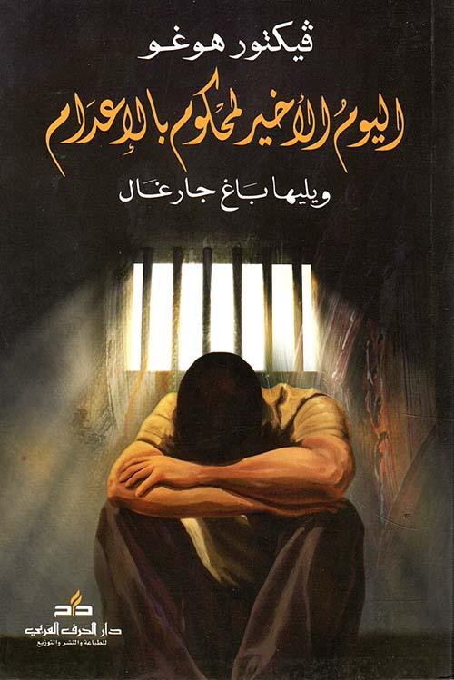 اليوم الأخير لمحكوم بالإعدام ويليها باغ جارغال