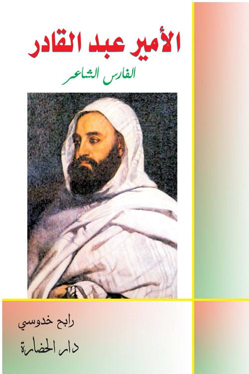 الأمير عبد القادر - الفارس الشاعر