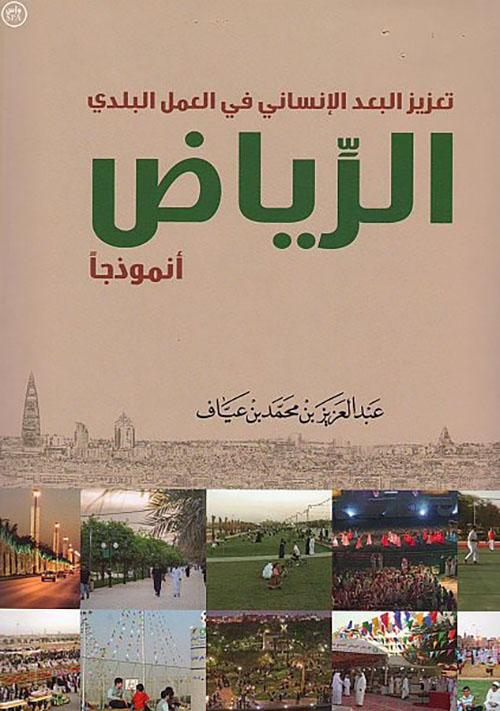 تعزيز البعد الإنساني في العمل البلدي الرياض (2)