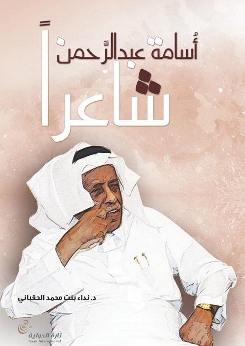 أسامه عبد الرحمن شاعراً