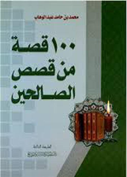 100 قصة من قصص الصالحين
