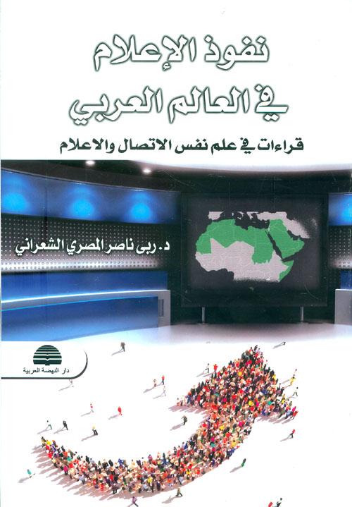 نفوذ الإعلام في العالم العربي ؛ قراءات في علم نفس الاتصال والاعلام