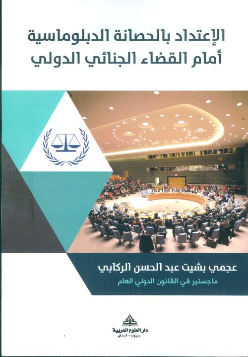 الإعتداد بالحصانة الدبلوماسية أمام القضاء الجنائي الدولي