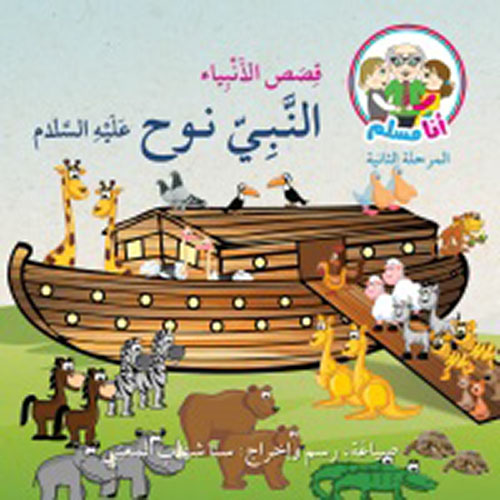 النبي نوح عليه السلام