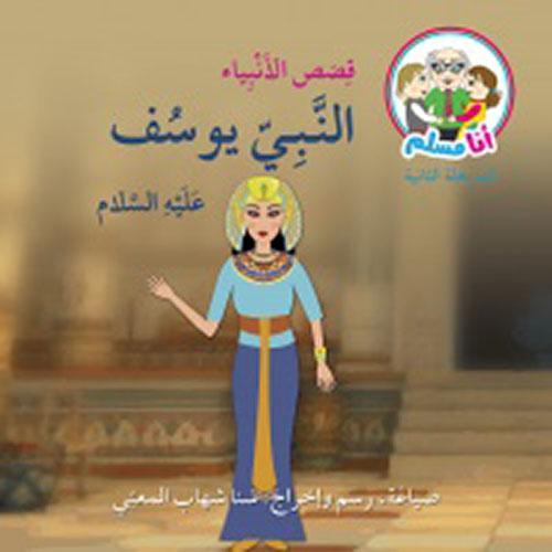 النبي يوسف عليه السلام