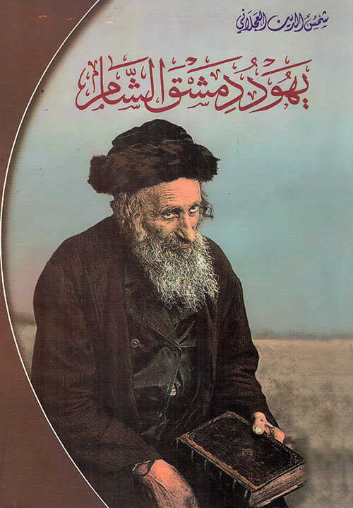 يهود دمشق الشام