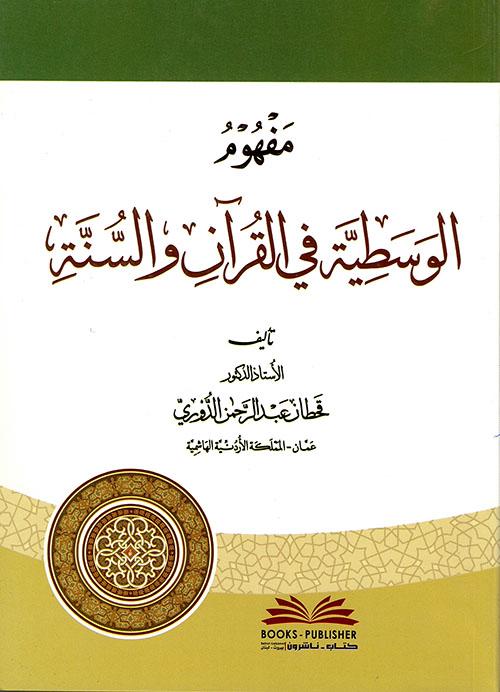 مفهوم الوسطية في القرآن والسنة