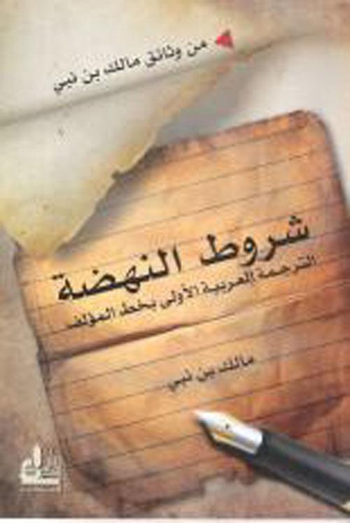 شروط النهضة ؛ الترجمة العربية بخط المؤلف