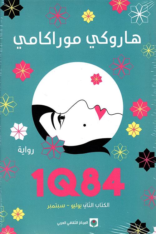 1Q84 - الكتاب الثاني