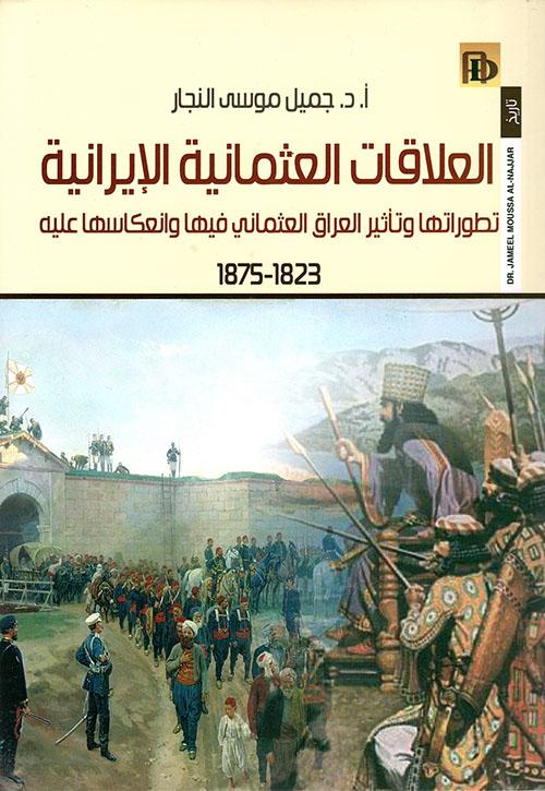 العلاقات العثمانية الإيرانية ؛ تطوراتها وتأثير العراق العثماني فيها وإنعكاسها عليه 1823 - 1875
