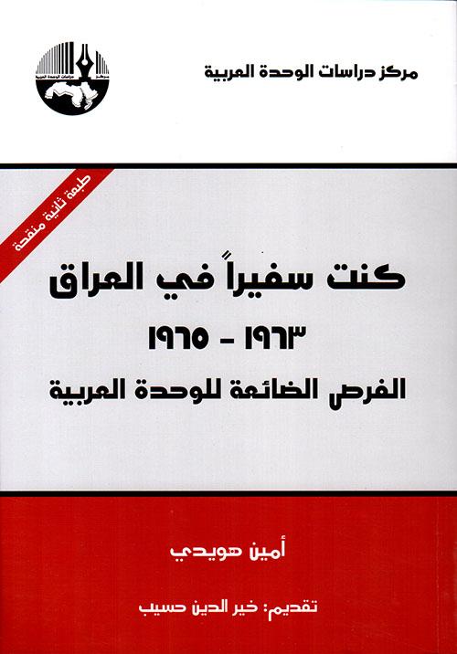 كنت سفيراً في العراق 1963 - 1965 ؛ الفرص الضائعة للوحدة العربية