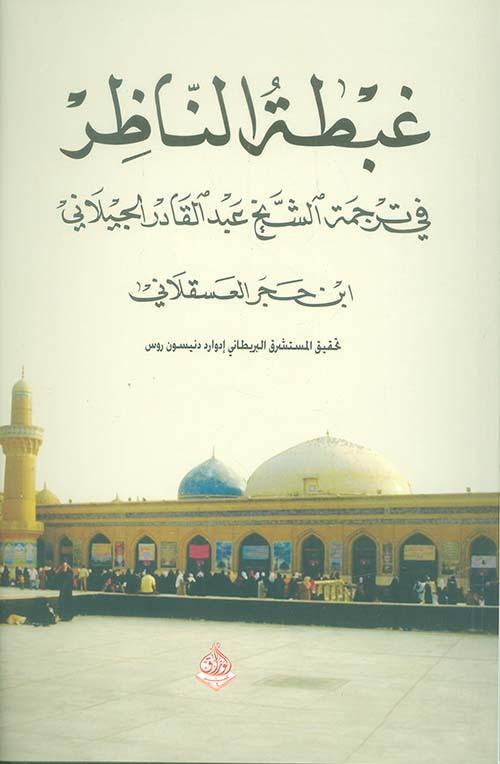 غبطة الناظر في ترجمة الشيخ عبد القادر الجيلاني