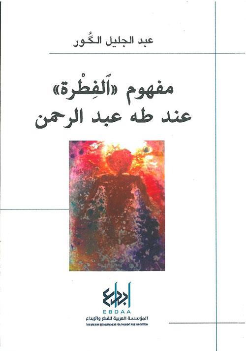 مفهوم الفطرة عند طه عبد الرحمن