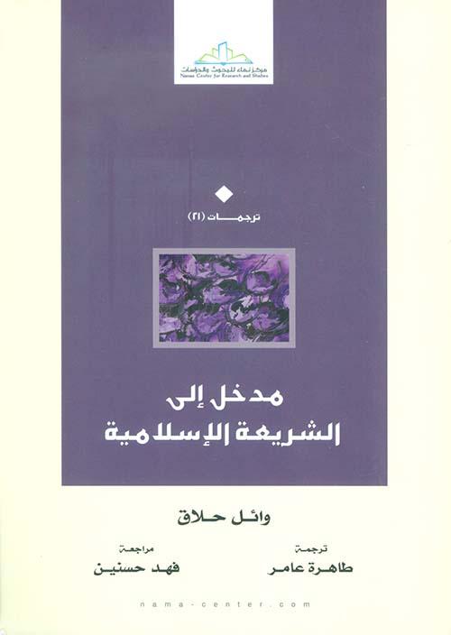 مدخل إلى الشريعة الإسلامية