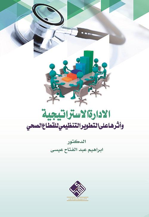 الإدارة الإستراتيجية وأثرها على التطوير التنظيمي للقطاع الصحي