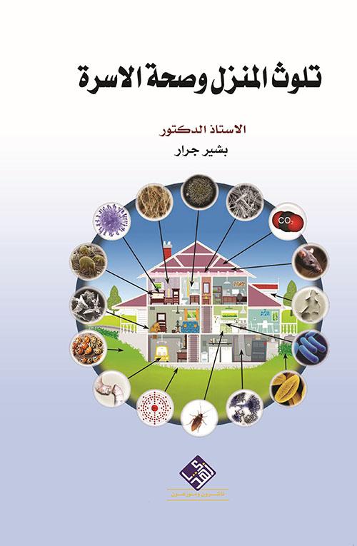 تلوث المنزل وصحة الأسرة