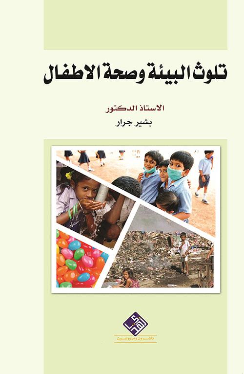 تلوث البيئة وصحة الأطفال