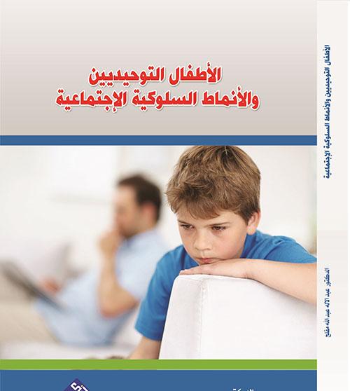 الأطفال التوحديين والأنماط السلوكية الإجتماعية