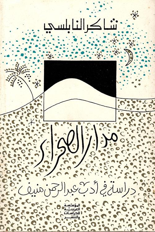 مدار الصحراء: دراسة في أدب عبد الرحمن منيف