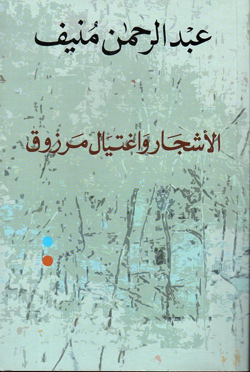 Image result for الأشجار واغتيال مرزوق