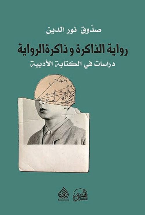 رواية الذاكرة وذاكرة الرواية - دراسات في الكتابة الأدبية