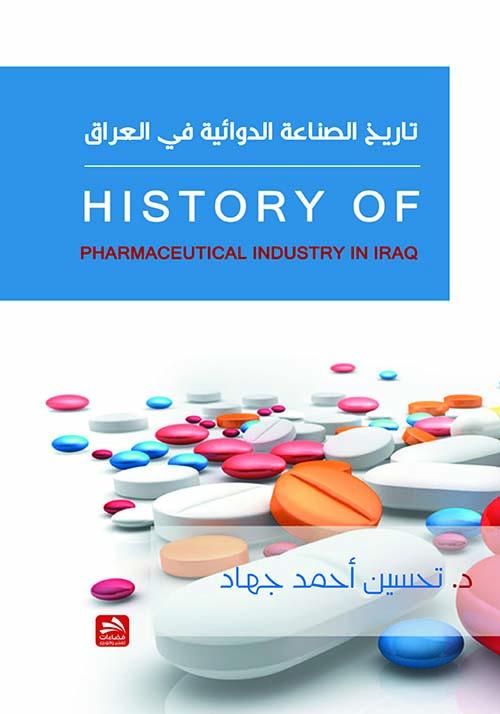تاريخ الصناعة الدوائية في العراق  History of Pharmaceutical Industry in Iraq