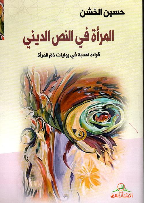 المرأة في النص الديني - قراءة نقدية في روايات ذم المرأة