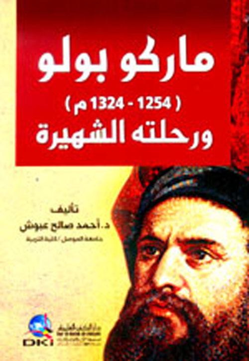 ماركو بولو (1254 - 1324 م) ورحلته الشهيرة