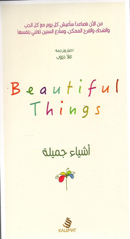أشياء جميلة - Beautiful Things
