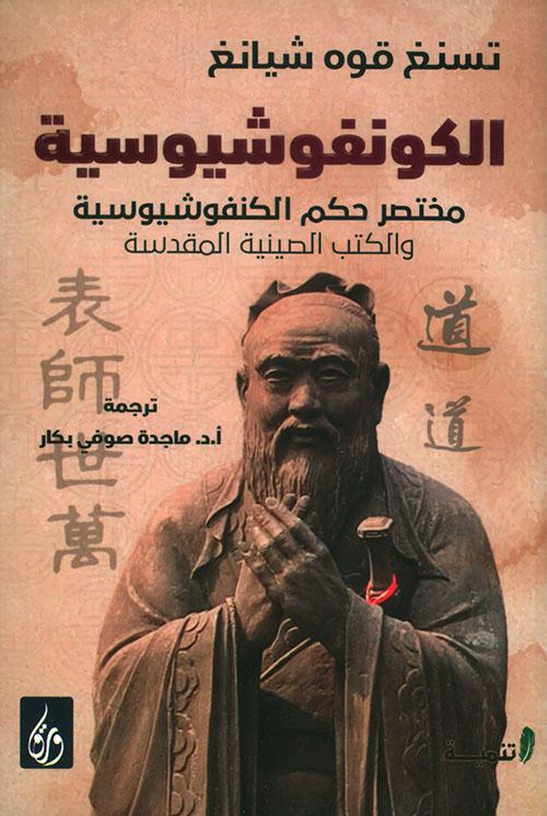 الكونفوشيوسية ؛ مختصر حكم الكنفوشيوسية والكتب الصينية المقدسة
