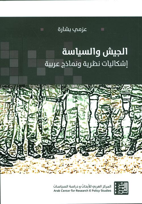 الجيش والسياسة ؛ إشكاليات نظرية ونماذج عربية