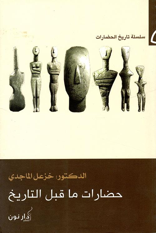 حضارات ما قبل التاريخ