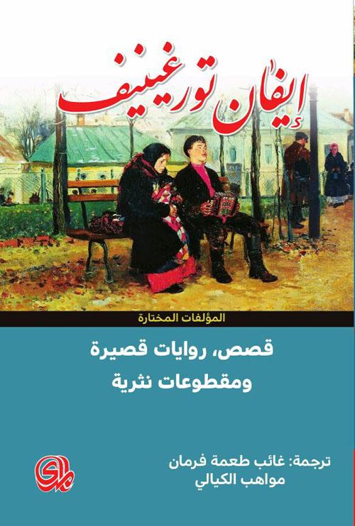 إيفان تورغنيف: قصص - روايات قصيرة - مقطوعات نثرية