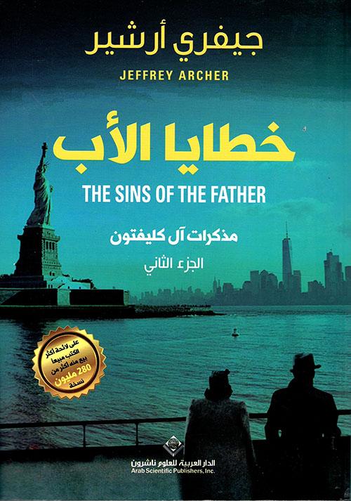 خطايا الأب - الجزء الثاني