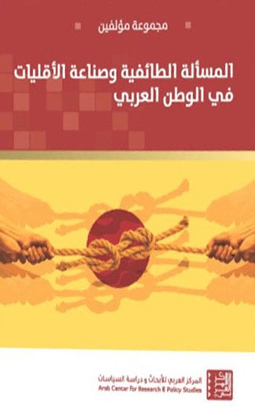 المسألة الطائفية وصناعة الأقليات في الوطن العربي