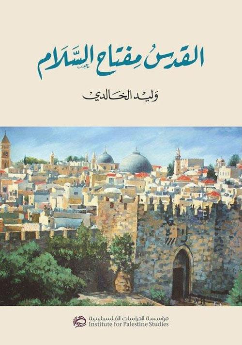 القدس مفتاح السلام