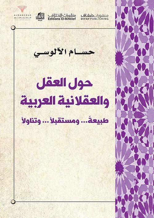 حول العقل والعقلانية العربية: طبيعة... ومستقبلاً.... وتناولاً