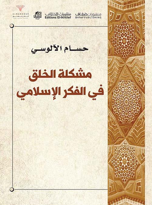 مشكلة الخلق في الفكر الإسلامي