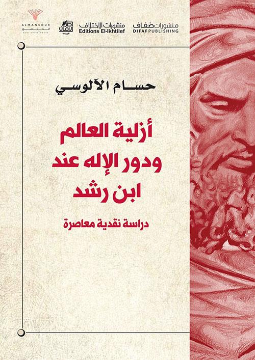 أزلية العالم ودور الإله عند ابن رشد - دراسة نقدية معاصرة