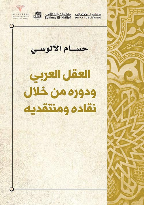 العقل العربي ودوره من خلال نقاده ومنتقديه