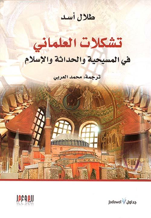 تشكلات العلماني في المسيحية والحداثة والإسلام