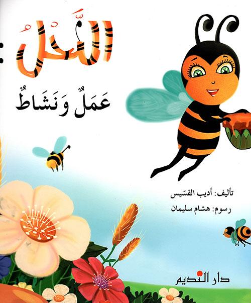 النحل عمل ونشاط